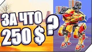 РОБОТ 250$. KUMIHO БЕСПОЛЕЗНЫЙ КУСОК - Игра War Robots. Игры для андроид. Битва роботов