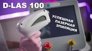 Лазерная эпиляция волос! Обзор новинки  среди диодных лазеров Medicalaser D-Las 100!