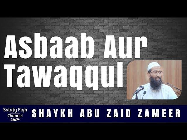 Asbab Ikhtiyaar Karo Aur Allah Par Bharosa Rakho | ????? ??? ?????? ?? ???? | Abu Zaid Zameer