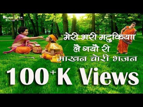 meri-bhari-matukiya-le-gayo-ri-||मेरी-भरी-मटुकिया-लै-गयो-री-||-माखनचोरी-भजन-||-krishna-bhajan