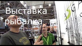 Отчёт с выставки ''Охота и Рыболовство на Руси'' 2018