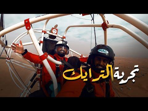 Riyadh -  الرياض l #رحلة_الويكند