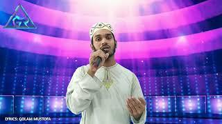Best Bangla Gojol 2019।Bangla new Hamd By Golam Rabbi  Golam Rabbi