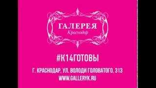 ТРЦ Галерея Краснодар-14 февраля(, 2015-02-09T20:33:22.000Z)