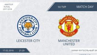 Leicester City - Manchester United (лучшие моменты)