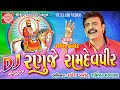 Ranuje Ramdevpir ||Rakesh Barot ||Latest New Gujarati Dj Song 2017 ||Ramdevpir Song ||Full HD Video