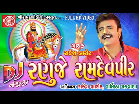 Ranuje Ramdevpir ||Rakesh Barot ||Latest New Gujarati Dj Song 2017 ||Ramdevpir Song ||Full HD Video