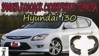 ЗАМЕНА КОЛОДОК СТОЯНОЧНОГО ТОРМОЗА Hyundai i30/ Replacement of parking brake pads Hyundai i30
