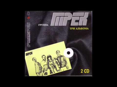 Trek - Трек III / Trek III (Full Album, Russia, USSR, 1982)