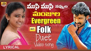 Musi Musi Navvula Manjula Video Song | Super Hit Duet Folk Video Song | Telugu New Folk Video Songs