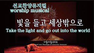 """선교뮤지컬찬양 """"빛을들고 세상으로""""  Worship M…"""