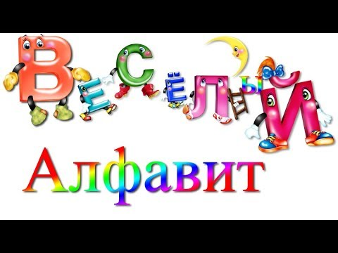 Алфавит со стихами про каждую букву - YouTube
