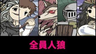【人狼殺】全員人狼CO村人唖然w thumbnail