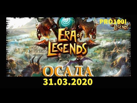 Era Of Legends:31.03.2020 ОСАДА/Сражение за замок Драгондар  Unity VS DoomSquad VS Enemy