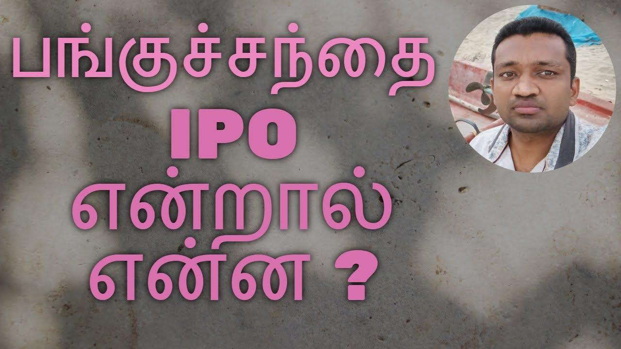 நிறுவனங்கள் ஏன் பொதுவில் செல்கின்றன IPO என்றால் என்ன ?