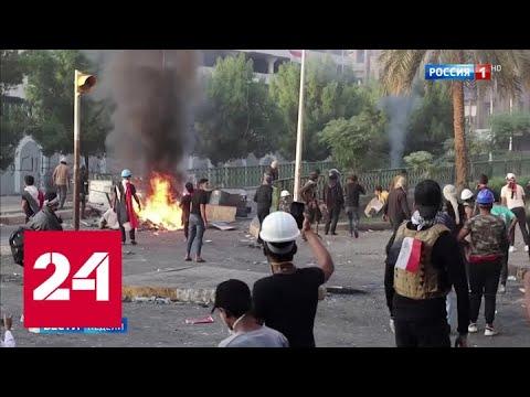 Провал смены режима в Ираке: власть жирует, народ пытается выживать - Россия 24