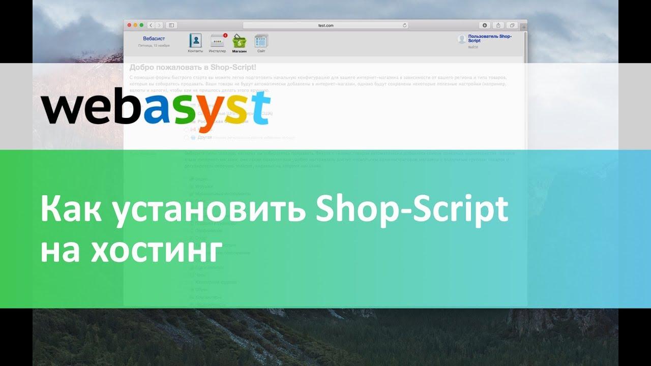af8e6aa6d99e9 Лучший движок и CMS для интернет-магазина — Shop-Script