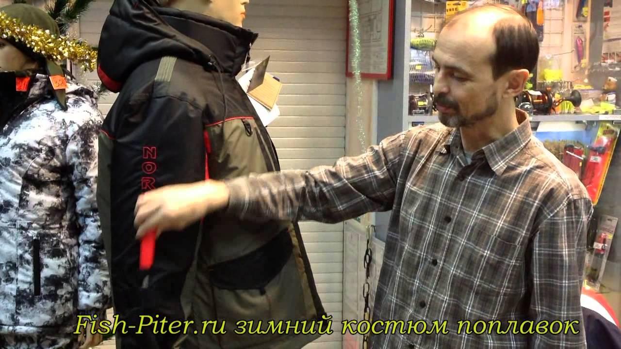 1 ноя 2014. Цена и наличие: http://rozetka. Com. Ua/nova_tour_18320149/p1337922/ видеообзор костюма для зимней рыбалки nova tour буран норд -45 смотреть обзоры других това.