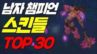 롤 남자 챔피언 스킨 순위 TOP 30