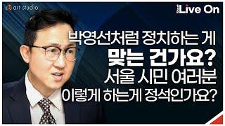 [숏라이브]  박영선처럼 정치하는 게 맞는 건가요?  …