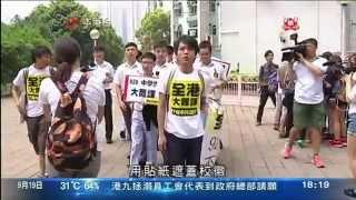 十多名中學生將軍澳區遊行呼籲支持罷課 (2014/09/19