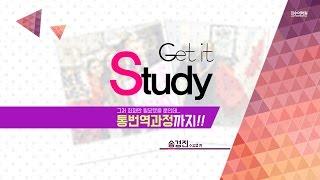 ★리얼후기★ ㅣGet it study!!  송경진편