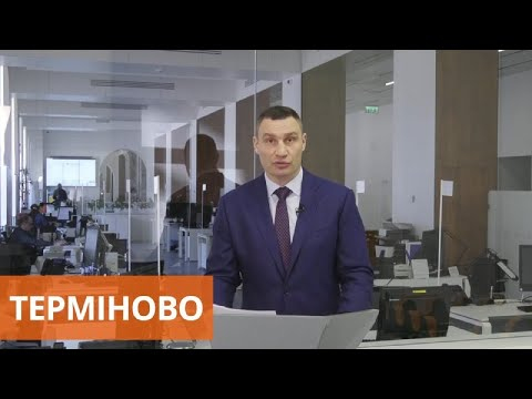 Брифинг Виталия Кличко относительно ограничений в Киеве из-за коронавируса