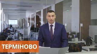 Брифинг Виталия Кличко относительно ограничений в Киеве из за коронавируса
