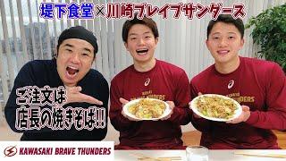 川崎ブレイブサンダースの選手が堤下食堂にご来店!そして店長夢の実現か!?