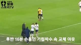 토트넘 vs 뉴포트 FA컵 재경기 직캠~