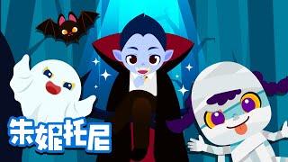 万圣节夜 | Halloween Night | 万圣节儿歌 | 儿童视频 | KizCastle