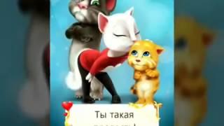 Грёзы любви кота Тома и кошки Анджелы! Забавные видео!