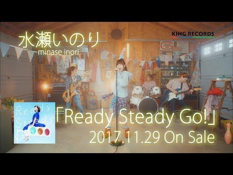 水瀬いのり Ready_Steady_Go CM スチル画像。CM動画を再生できます。