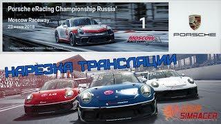 Porsche ERacing Championship Russia   Нарезка трансляции 1 этапа