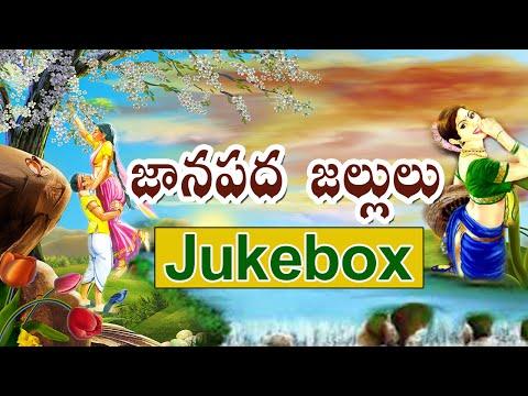 Janapada Jallulu - Telugu Folk Songs Jukebox - Janapada Songs Telugu - Telangana Folk Songs