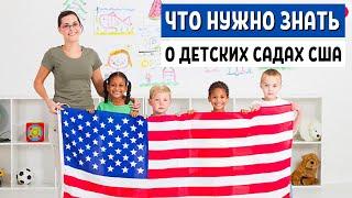 ДЕТСКИЙ САД в США   Переезд в США   Адвокат в США   Жизнь в Америке   Иммиграция в США