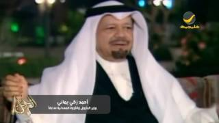 أحمد زكي يماني: العةود في يد طلال مداح كان يتكلم، وعزفه أبهر الأمريكان
