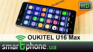 обзор на Oukitel U16 Макс 6 дюймовый фаблет
