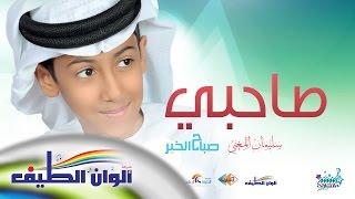 سليمان المغني || صاحبي – مؤثرات || Sulaiman Al Mughni Sahebi - Lyrics Video