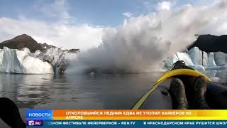 Айсберг едва не убил каякеров на Аляске
