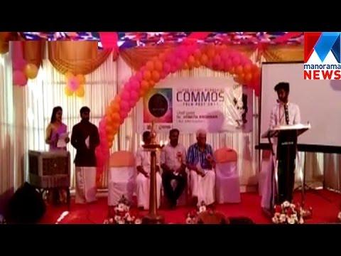 Jishnu Pranoy's Memmorial Tech Fest    Manorama News