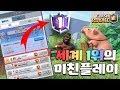 세계 1위의 호그 플레이 공개!! (World Ranking #1Hog Game Play) [클래시로얄-Clash Royale] [June]