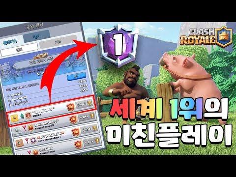 Download Youtube: 세계 1위의 호그 플레이 공개!! (World Ranking #1Hog Game Play) [클래시로얄-Clash Royale] [June]