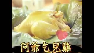 《阿爺廚房》秘製「阿爺乞兒雞」油亮油亮登場!