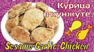 Курица в кунжуте / Chinese sesame garlic chicken ♡ English subtitles