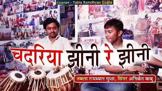 चदरिया झीनी रे झीनी छोटे अनूप जलोटा जी अनिकेत बाबू तबला वादक रामध्यान गुप्ता जी 9801260084