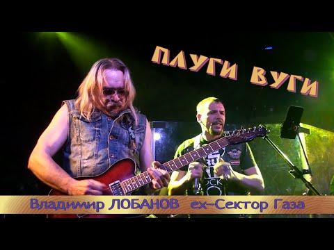 Владимир Лобанов и группа Jack&Jack  - Плуги Вуги