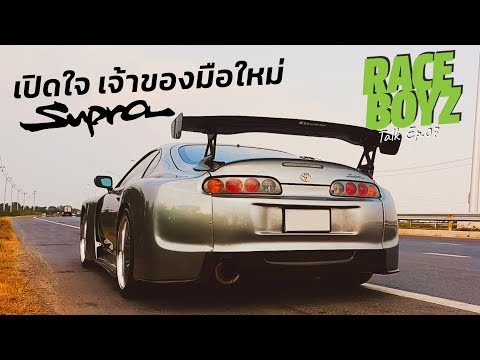 RaceBoyz Talk Ep.07 : Supra Wide Body By: Connection Thailand