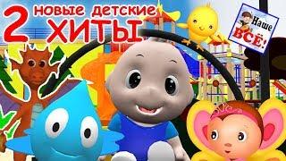 Новые детские хиты 2 Лучшие музыкальные мультфильмы видео для детей Наше всё