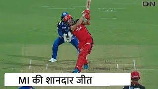 RCB vs MI FULL HIGHLIGHTS, IPL 2019 Match 7